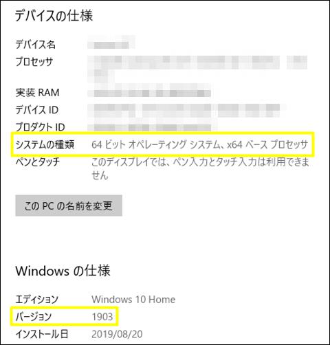Windows10のbit数の確認4