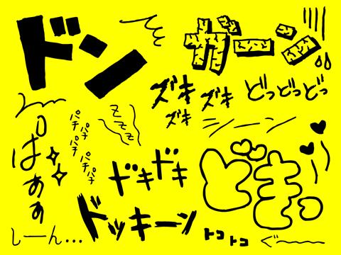 透過させる「文字」の素材