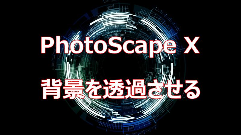 「PhotoScape X」で背景を透過させる