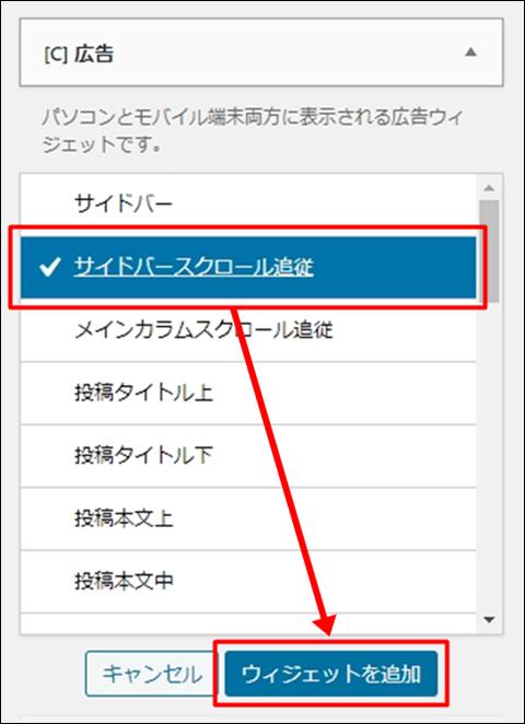 「サイドバースクロール追従」を選択して「ウィジェットを追加」を押す
