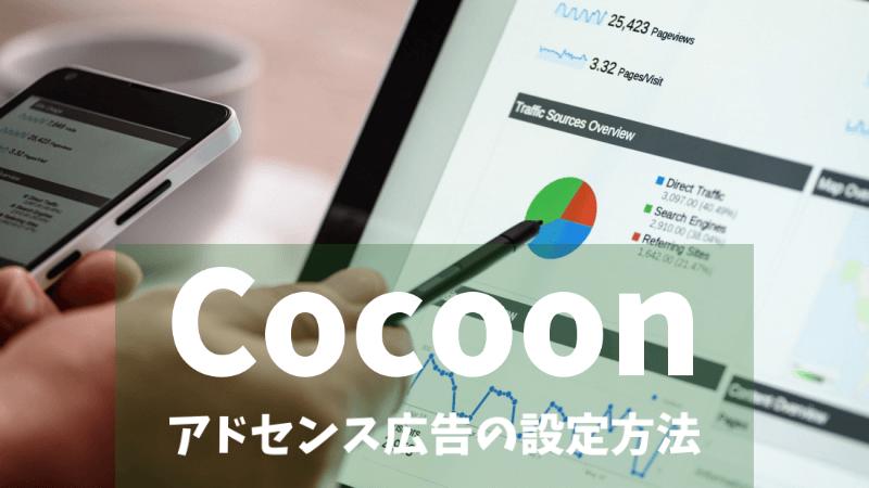 Cocoon googleアドセンスの設定方法