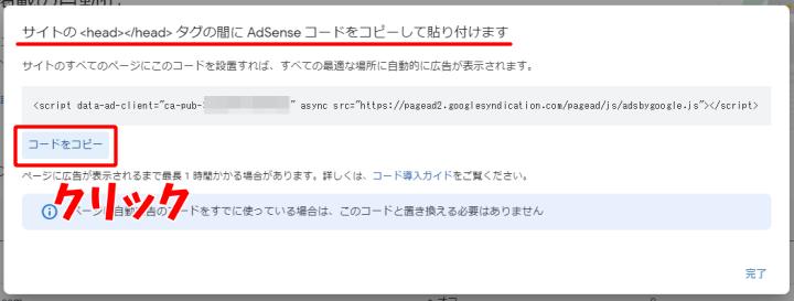 「広告掲載の自動化」のコードをコピー