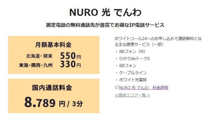 NURO光でんわの月額基本料金