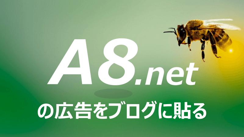 A8.netの広告をブログに貼ってみよう