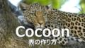 【Cocoon】表(テーブル)の作り方と幅を変えるカスタマイズ