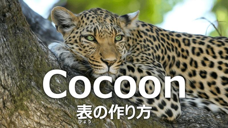 Cocoon 表の作り方