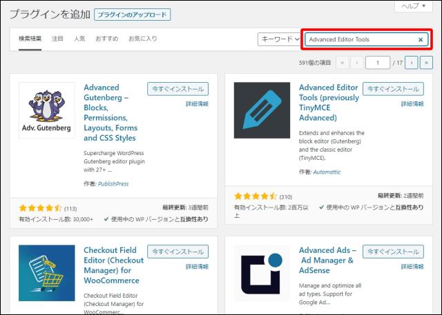 プラグインの「Advanced Editor Tools」を検索
