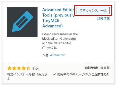 Advanced Editor Toolsをインストールして有効化