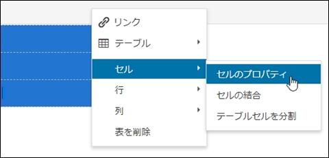 右クリック→「セルのプロパティ」で変更