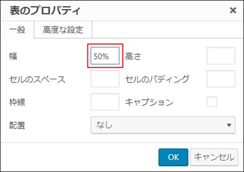 表の幅を%で指定する