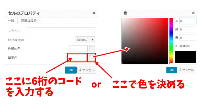 6桁のコードを入力するか、右のボタンで色を選択する