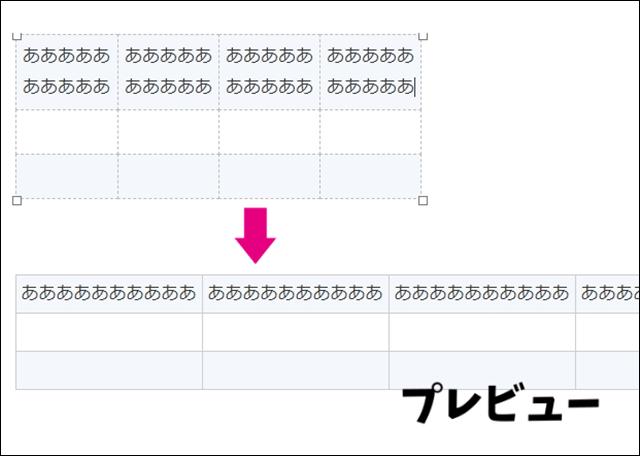 プレビューで確認するとセル内の文字が一列になっている