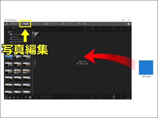 PhotoScape Xを起動して壁紙をドロップ