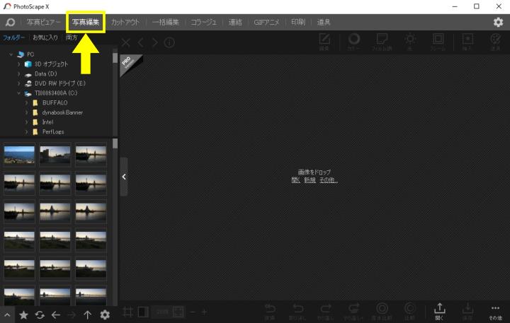 PhotoScape Xを起動して「写真編集」を選択