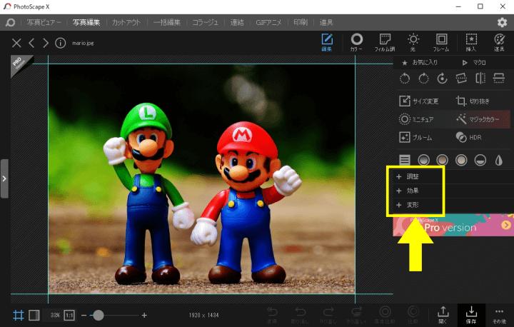 画像の調整・効果・変形