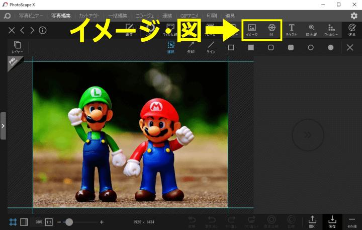 別の画像を追加したり、図形を挿入するボタン