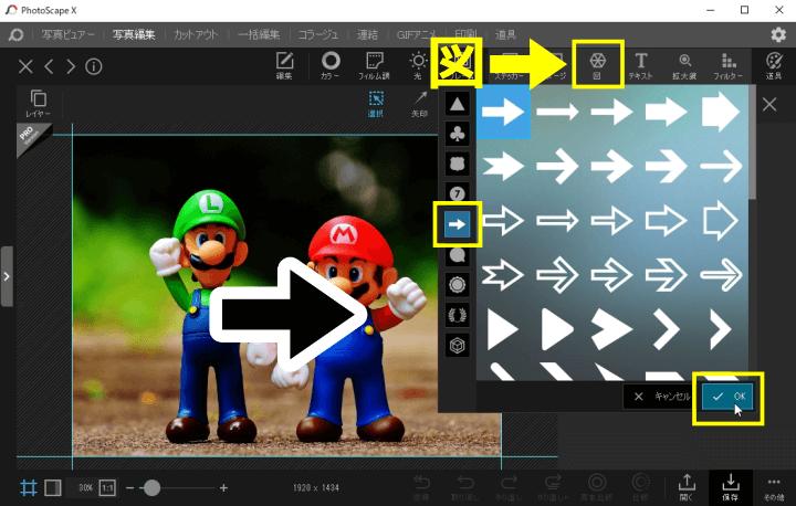 「図」を押して、図形の種類を選んで「OK」を押す