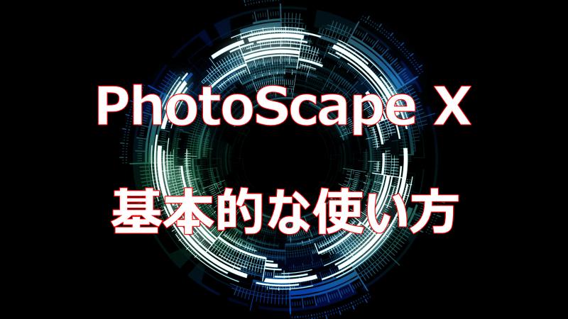 PhotoScape Xの基本的な使い方