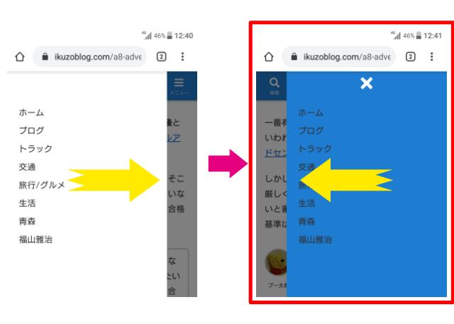 左から出るスライドインメニューを「右から」に変更