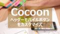 【Cocoon】ヘッダーモバイルボタン(スマホメニュー)をカスタマイズ