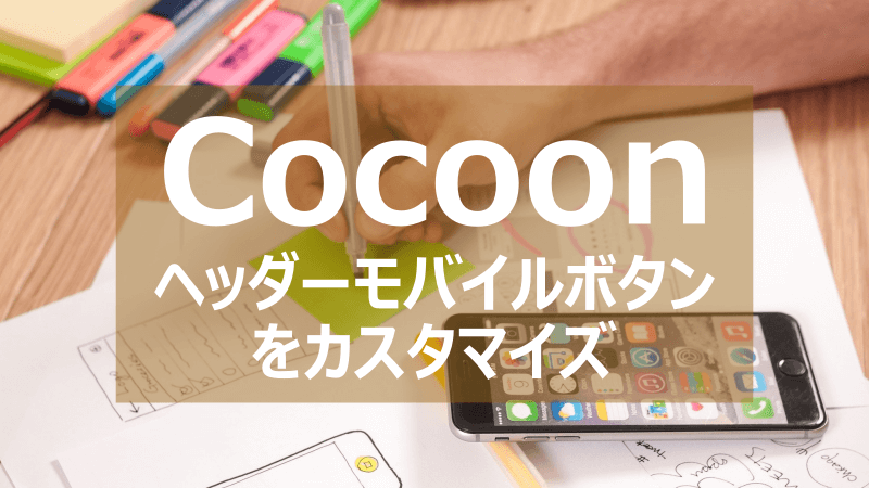 Cocoon ヘッダーモバイルボタンをカスタマイズ