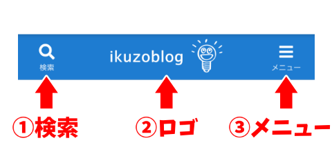 メニューの順番(左から検索、ロゴ、メニュー)