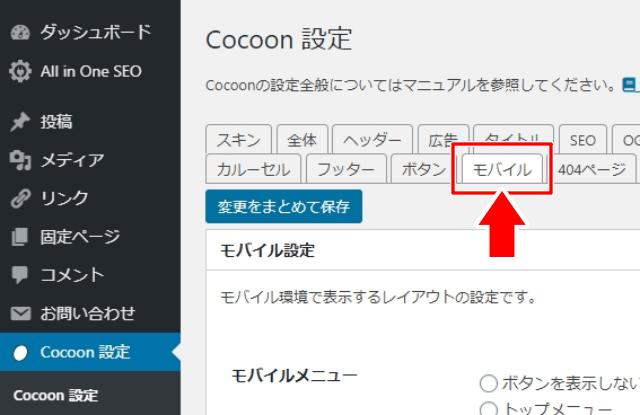 Cocoon設定の「モバイル」タブをクリック