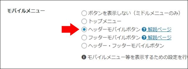 モバイルメニューの「ヘッダーモバイルボタン」を選択