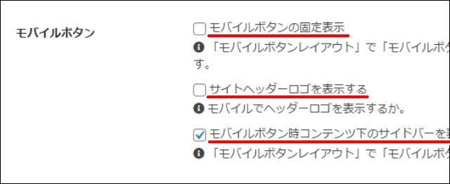 モバイルボタンの設定