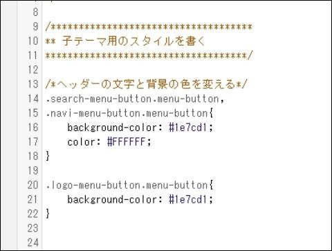 ヘッダーの文字と背景の色を変えるCSSを貼り付けた