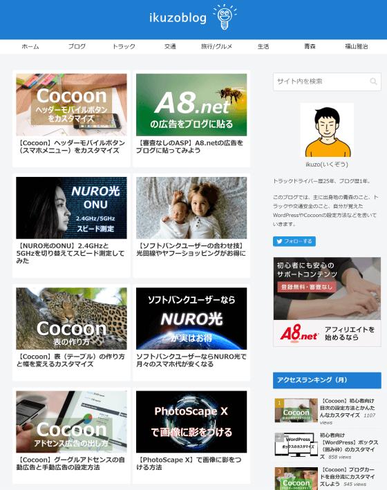従来のCocoonトップページ