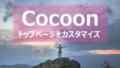 【Cocoon】新しいトップページの設定方法とカスタマイズ