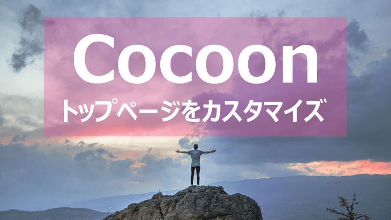 Cocoon 新しいトップページの設定方法とカスタマイズ