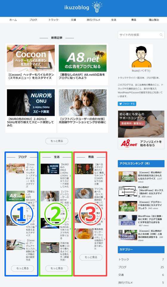 新着記事+カテゴリ3カラムのトップページ