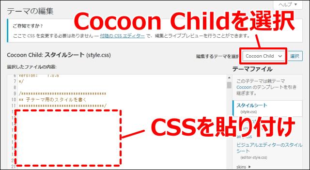スタイルシートにCSSを貼り付ける