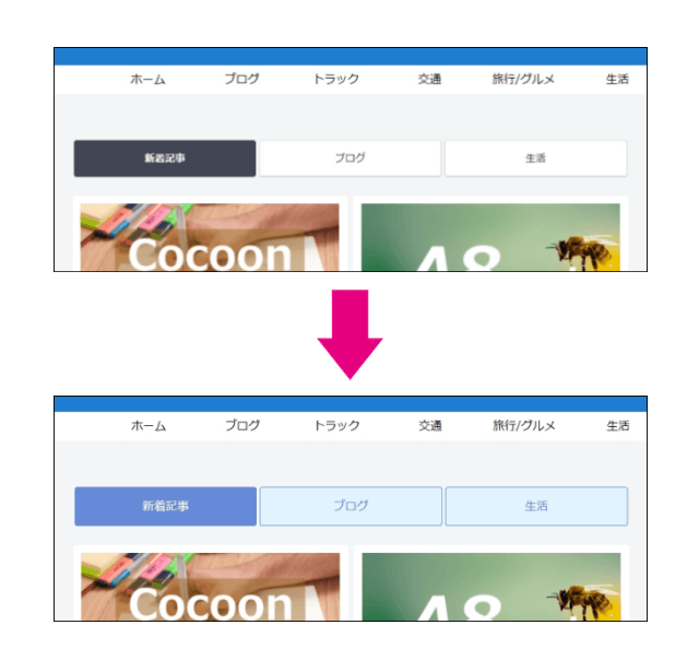 Cocoonトップページのタブの色などを変更