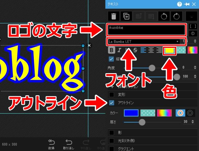 「PhotoScape X」ロゴの設定