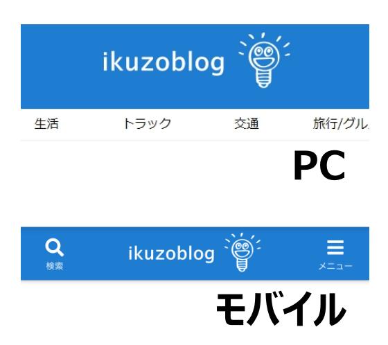 PCとモバイルのヘッダーロゴ