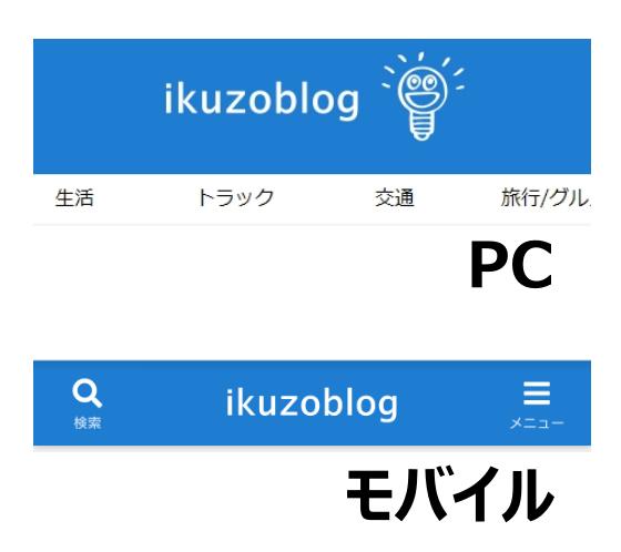 設定完了後のPCとモバイルのロゴ