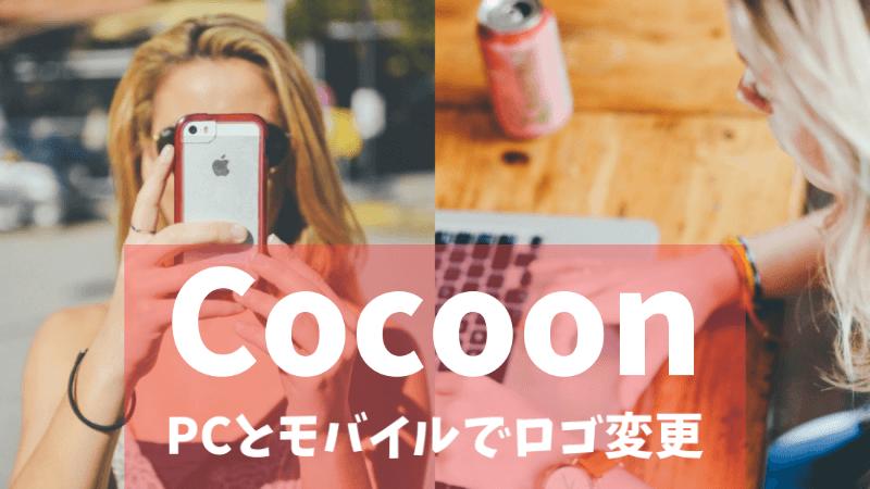 Cocoon PCとモバイルのロゴを変更