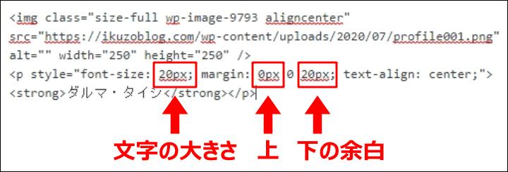 文字を大きくしたり、画像と文字を近づけるコード