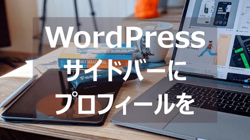 WordPress サイドバーにプロフィールを設置