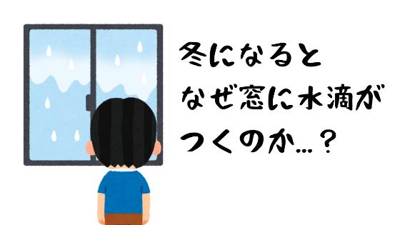 冬になると、なぜ窓に水滴がつくのか?