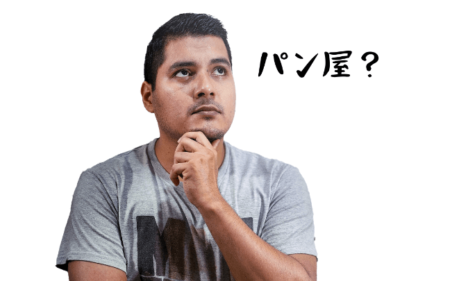 WordPressブログがパン屋ってどういうこと?