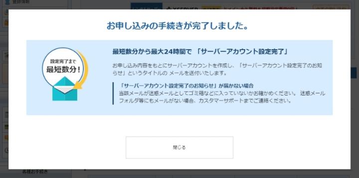 エックスサーバー申し込み完了の画面