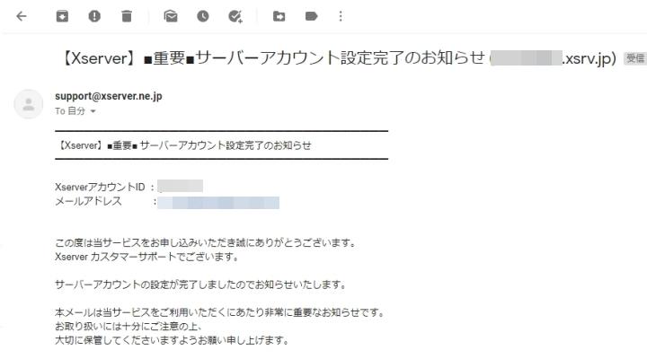 「サーバーアカウント設定完了のお知らせ」というメールが届いた