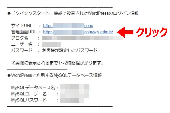WordPressのログイン画面にアクセス