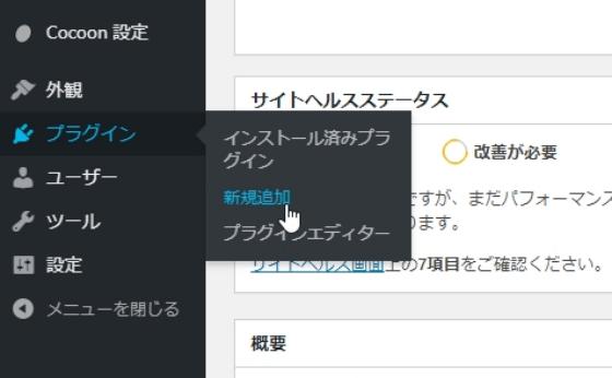 WordPressのダッシュボード「プラグイン」→「新規追加」