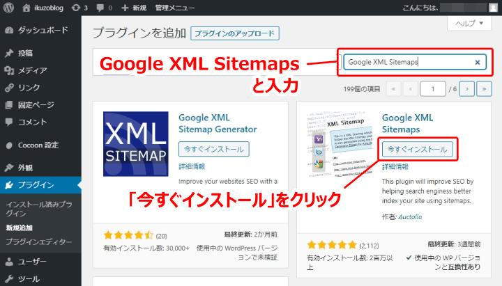 「Google XML Sitemaps」をインストール