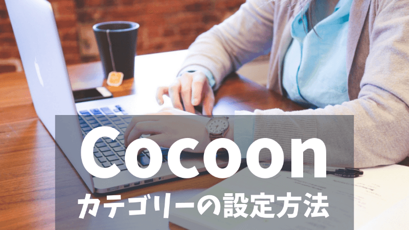 Cocoon カテゴリーの設定方法